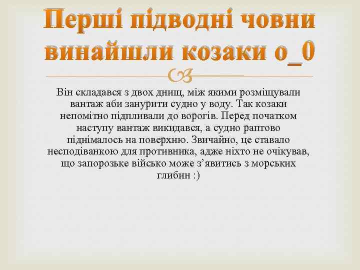 Перші підводні човни винайшли козаки о_0 Він складався з двох днищ, між якими розміщували