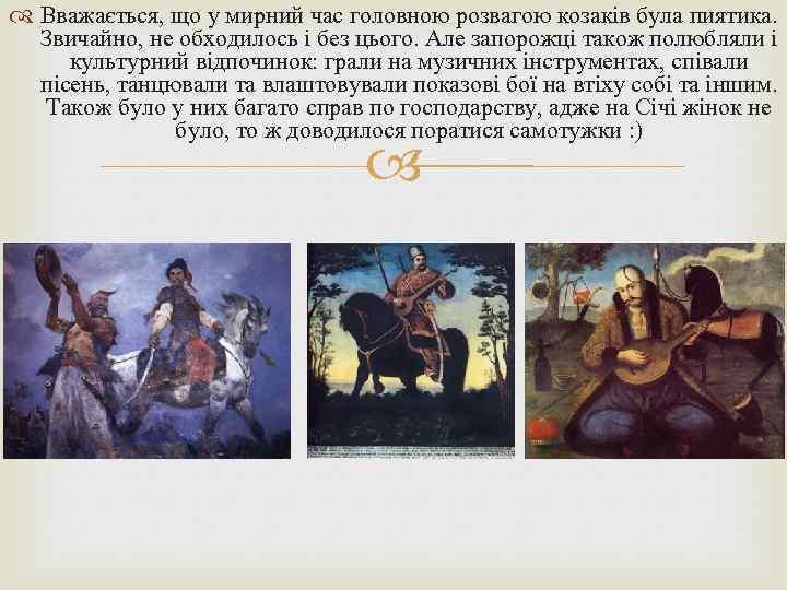 Вважається, що у мирний час головною розвагою козаків була пиятика. Звичайно, не обходилось