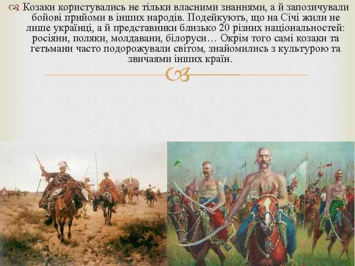 Козаки користувались не тільки власними знаннями, а й запозичували бойові прийоми в інших