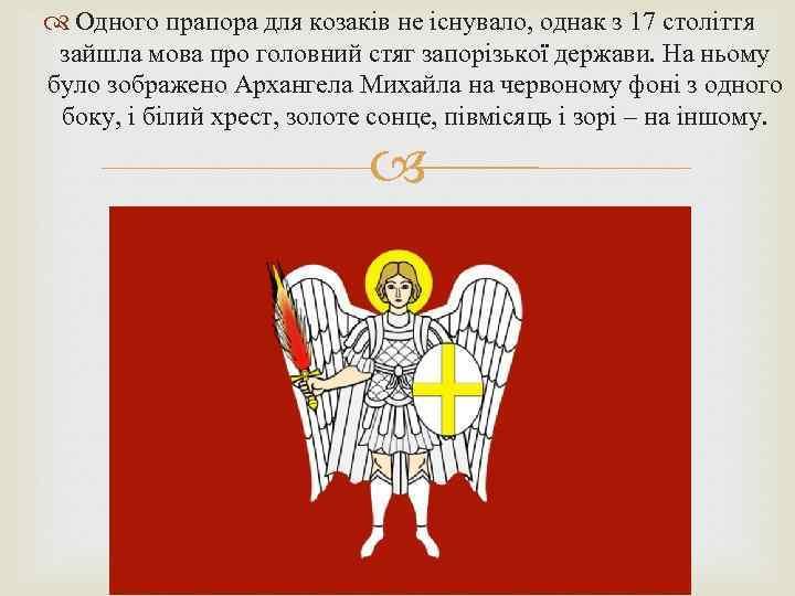 Одного прапора для козаків не існувало, однак з 17 століття зайшла мова про