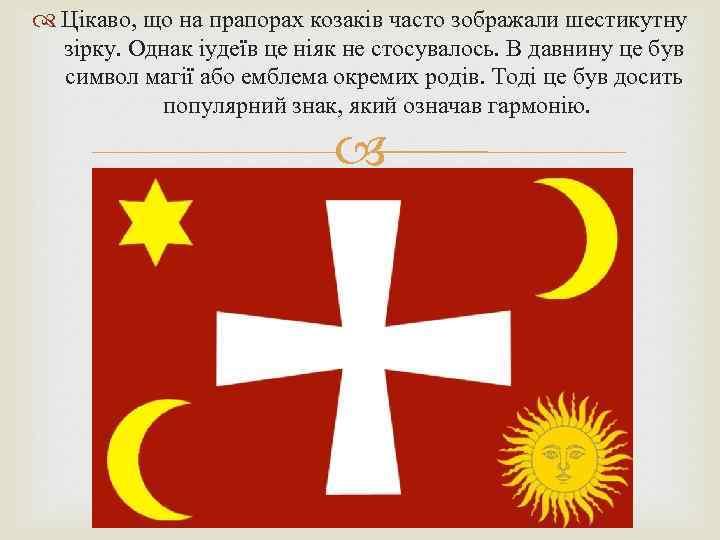 Цікаво, що на прапорах козаків часто зображали шестикутну зірку. Однак іудеїв це ніяк