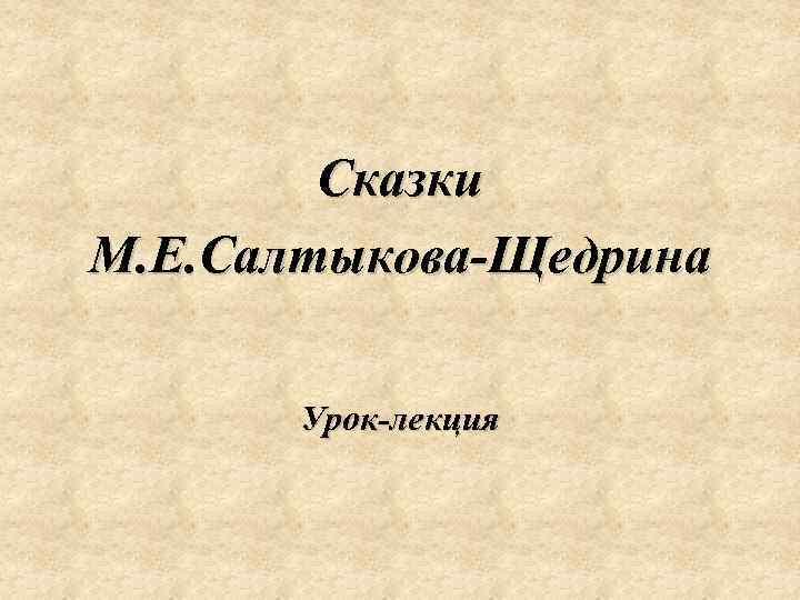 Сказки М. Е. Салтыкова-Щедрина Урок-лекция