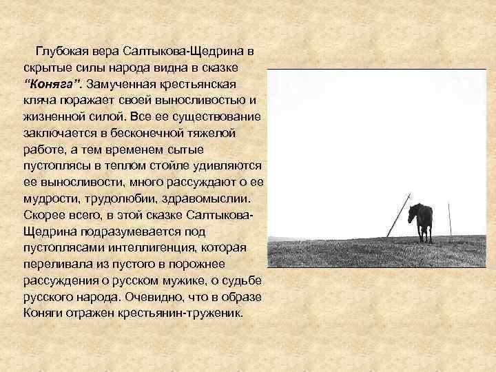 """Глубокая вера Салтыкова-Щедрина в скрытые силы народа видна в сказке """"Коняга"""". Замученная крестьянская"""