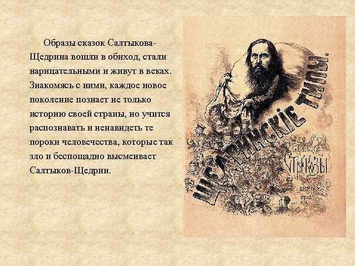 Образы сказок Салтыкова. Щедрина вошли в обиход, стали нарицательными и живут в веках.
