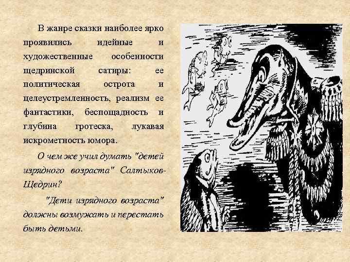 В жанре сказки наиболее ярко проявились идейные и художественные особенности щедринской сатиры: ее