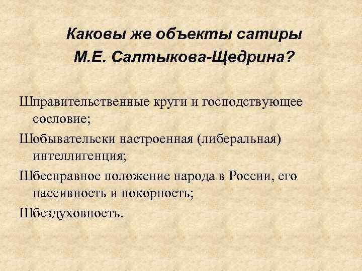 Каковы же объекты сатиры М. Е. Салтыкова-Щедрина? Шправительственные круги и господствующее сословие; Шобывательски настроенная