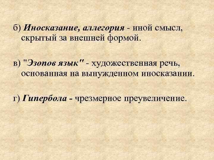 б) Иносказание, аллегория - иной смысл, скрытый за внешней формой. в)