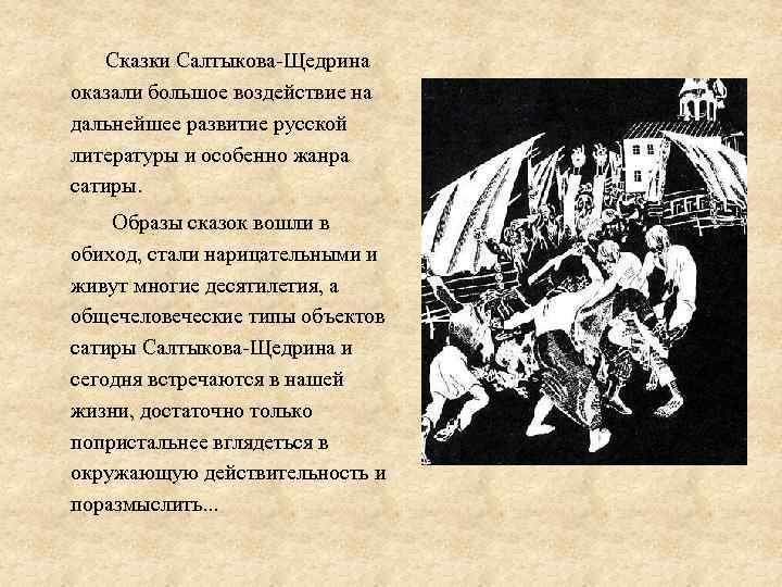 Сказки Салтыкова-Щедрина оказали большое воздействие на дальнейшее развитие русской литературы и особенно жанра