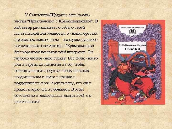 У Салтыкова-Щедрина есть сказкаэлегия