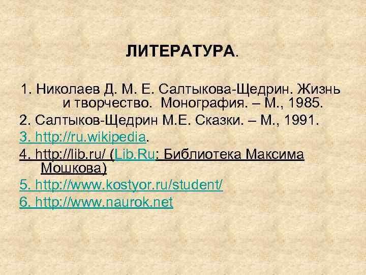 ЛИТЕРАТУРА. 1. Николаев Д. М. Е. Салтыкова-Щедрин. Жизнь и творчество. Монография. – М. ,