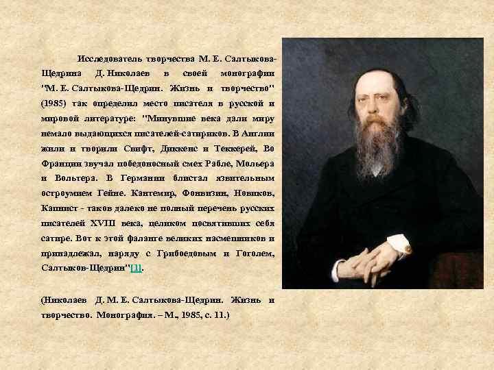 Исследователь творчества М. Е. Салтыкова. Щедрина Д. Николаев в своей монографии