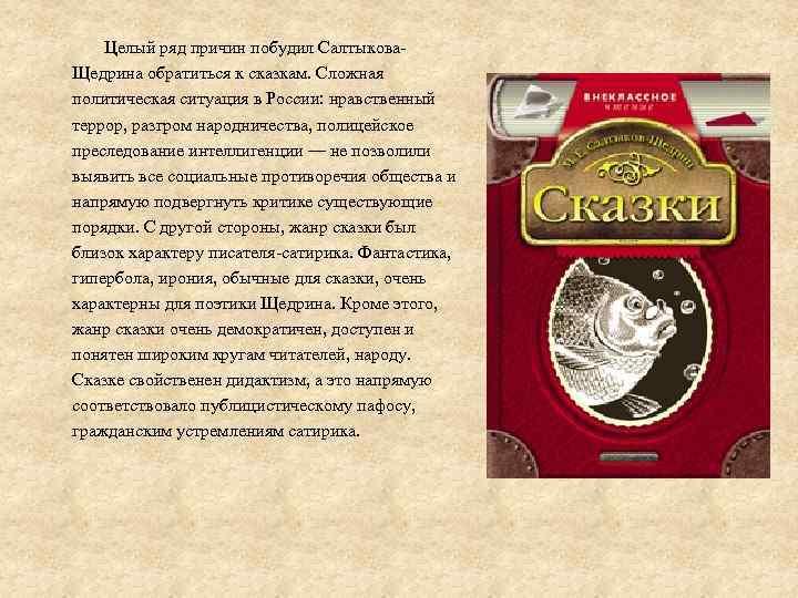 Целый ряд причин побудил Салтыкова. Щедрина обратиться к сказкам. Сложная политическая ситуация в