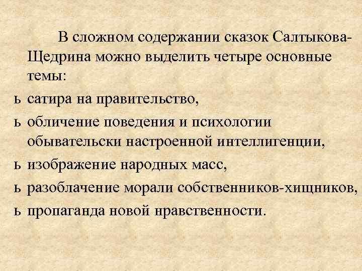 В сложном содержании сказок Салтыкова. Щедрина можно выделить четыре основные темы: ь сатира
