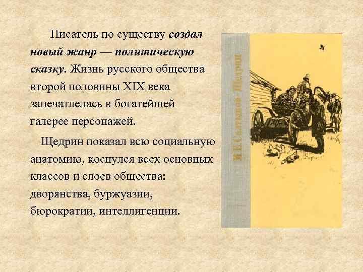 Писатель по существу создал новый жанр — политическую сказку. Жизнь русского общества второй
