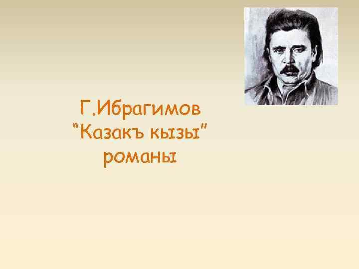 """Г. Ибрагимов """"Казакъ кызы"""" романы"""