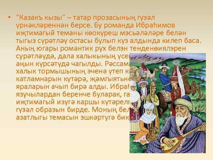 """• """"Казакъ кызы"""" – татар прозасының гүзәл үрнәкләреннән берсе. Бу романда Ибраhимов иҗтимагый"""
