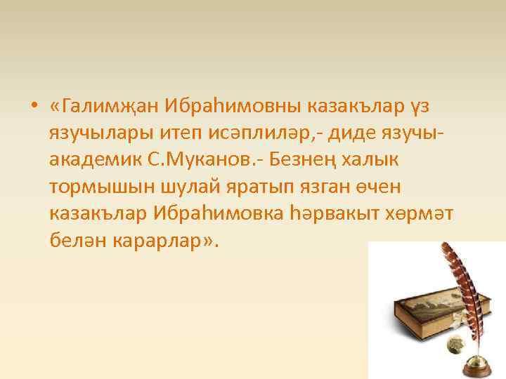 • «Галимҗан Ибраhимовны казакълар үз язучылары итеп исәплиләр, - диде язучыакадемик С. Муканов.