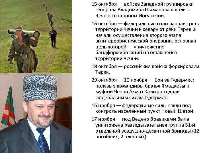 15 октября — войска Западной группировки генерала Владимира Шаманова вошли в Чечню со стороны