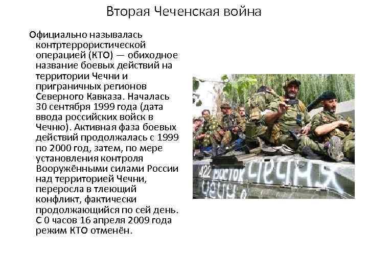 Вторая Чеченская война Официально называлась контртеррористической операцией (КТО) — обиходное название боевых действий на