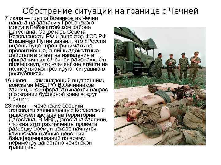Обострение ситуации на границе с Чечней 7 июля — группа боевиков из Чечни напала