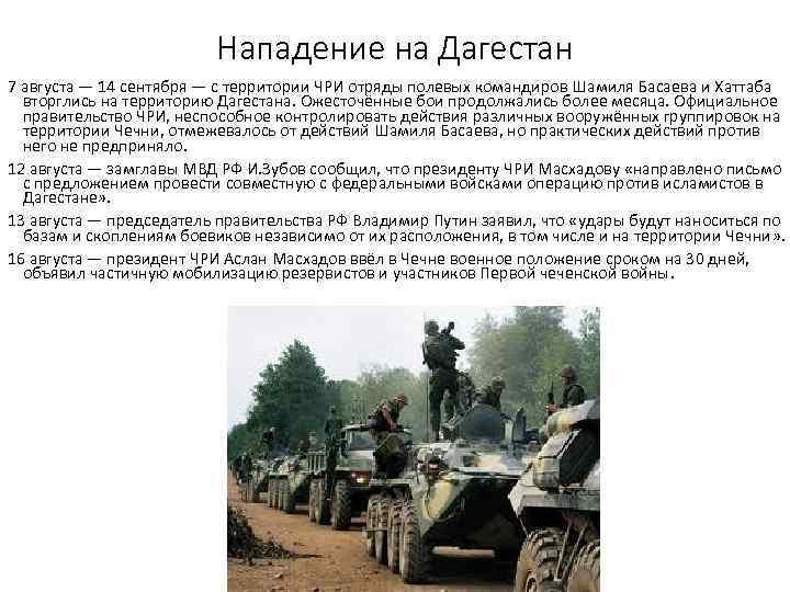 Нападение на Дагестан 7 августа — 14 сентября — с территории ЧРИ отряды полевых