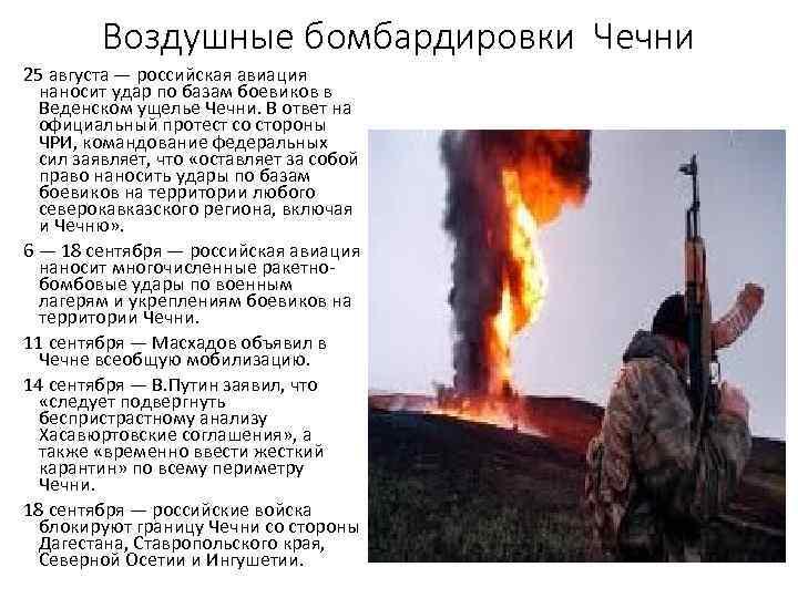 Воздушные бомбардировки Чечни 25 августа — российская авиация наносит удар по базам боевиков в