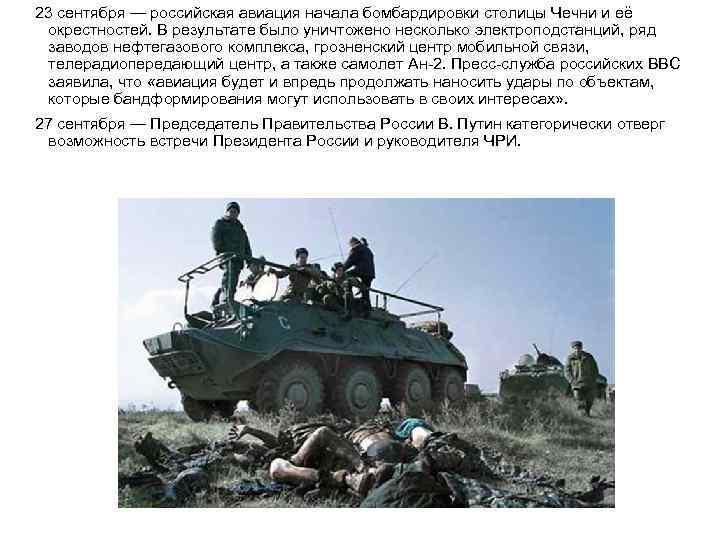 23 сентября — российская авиация начала бомбардировки столицы Чечни и её окрестностей. В результате