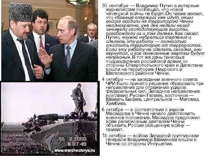 30 сентября — Владимир Путин в интервью журналистам пообещал, что новой чеченской войны не