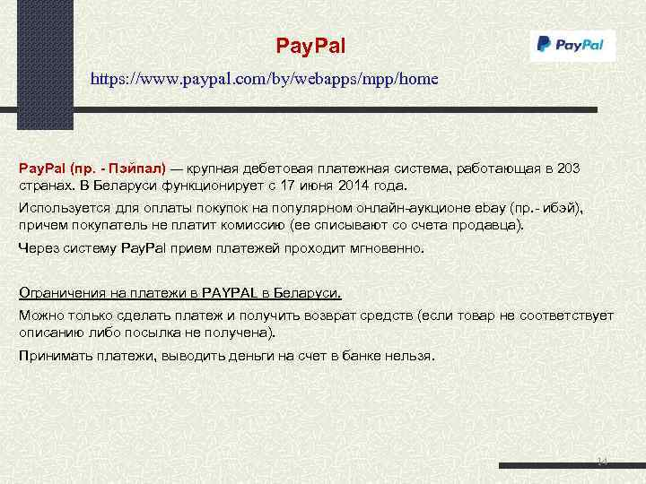 Pay. Pal https: //www. paypal. com/by/webapps/mpp/home Pay. Pal (пр. Пэйпал) — крупная дебетовая