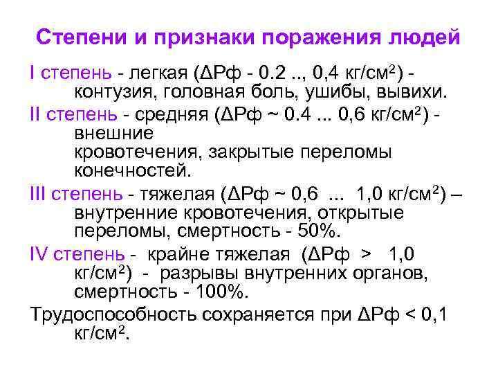 Степени и признаки поражения людей I степень - легкая (ΔРф - 0. 2. .