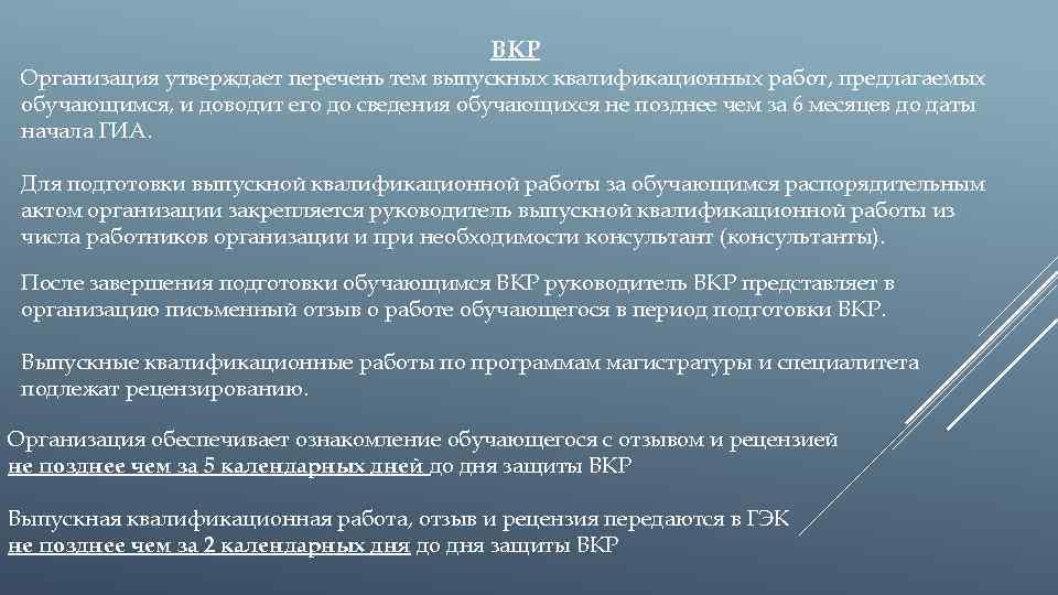 ВКР Организация утверждает перечень тем выпускных квалификационных работ, предлагаемых обучающимся, и доводит его до