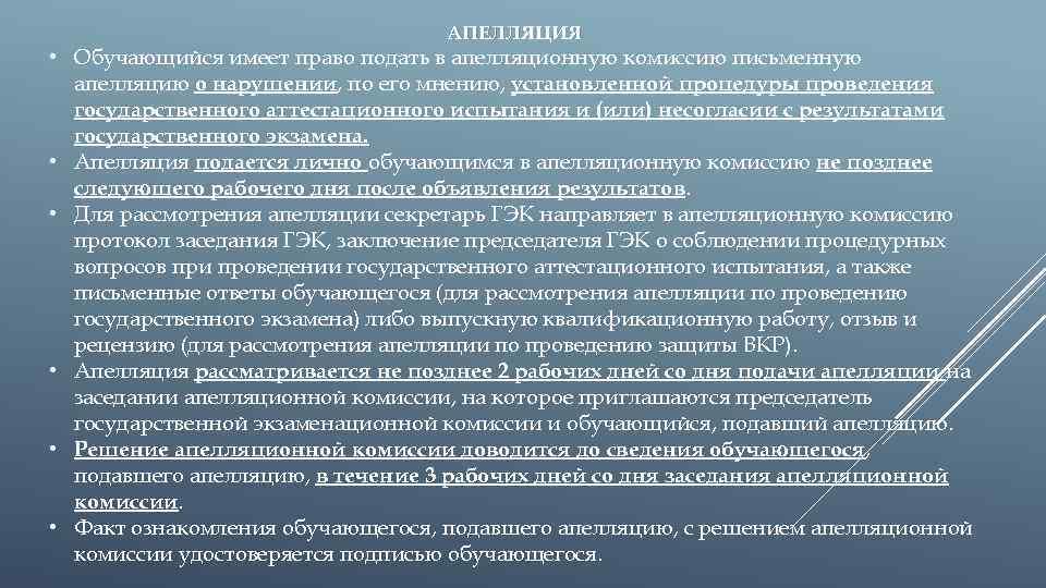 АПЕЛЛЯЦИЯ • Обучающийся имеет право подать в апелляционную комиссию письменную апелляцию о нарушении, по