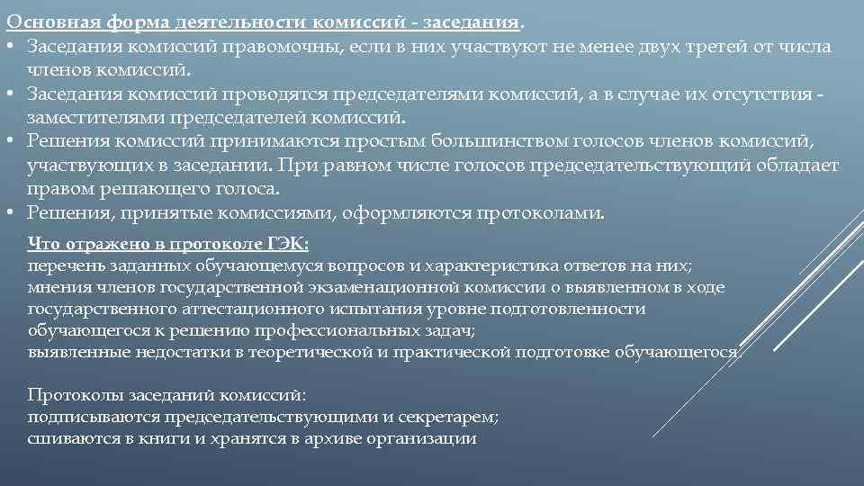 Основная форма деятельности комиссий - заседания. • Заседания комиссий правомочны, если в них участвуют
