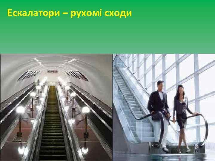 Ескалатори – рухомі сходи