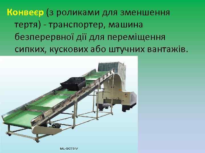 Конвеєр (з роликами для зменшення тертя) - транспортер, машина безперервної дії для переміщення сипких,