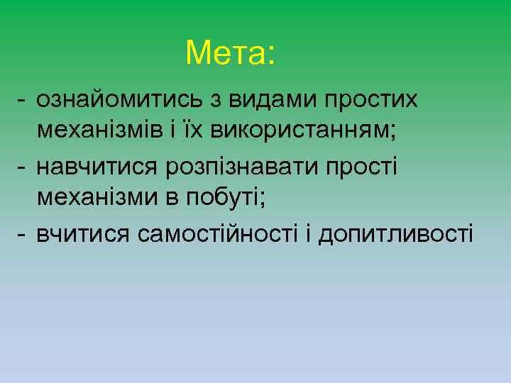 Мета: - ознайомитись з видами простих механізмів і їх використанням; - навчитися розпізнавати прості