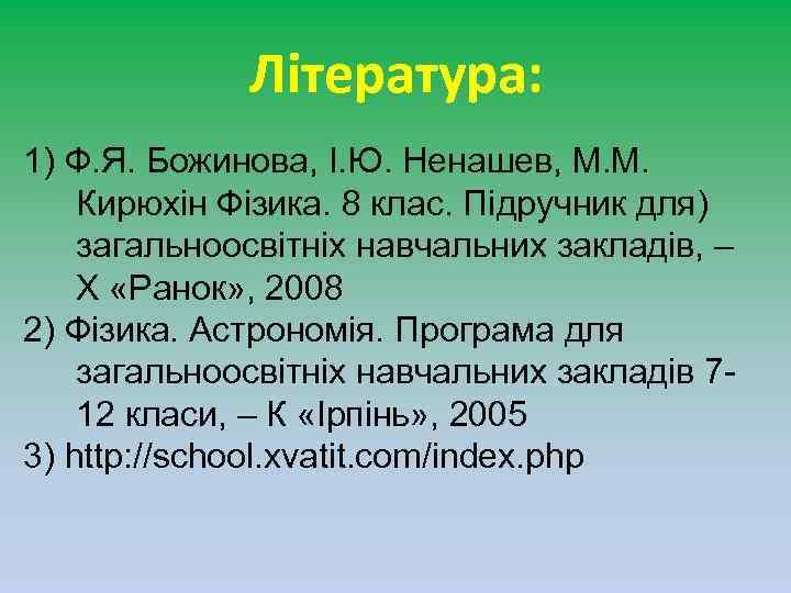 Література: 1) Ф. Я. Божинова, І. Ю. Ненашев, М. М. Кирюхін Фізика. 8 клас.