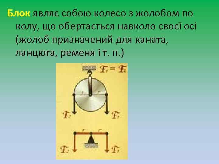 Блок являє собою колесо з жолобом по колу, що обертається навколо своєї осі (жолоб