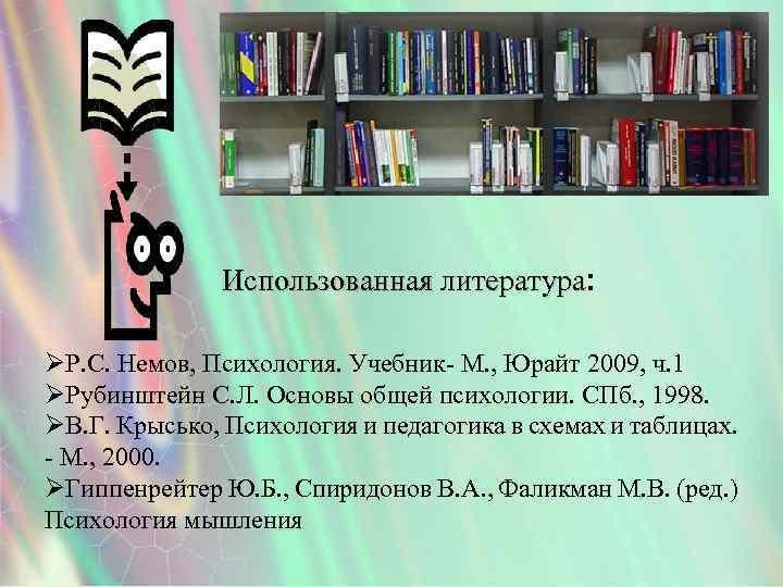 Использованная литература: литература ØР. С. Немов, Психология. Учебник- М. , Юрайт 2009, ч. 1