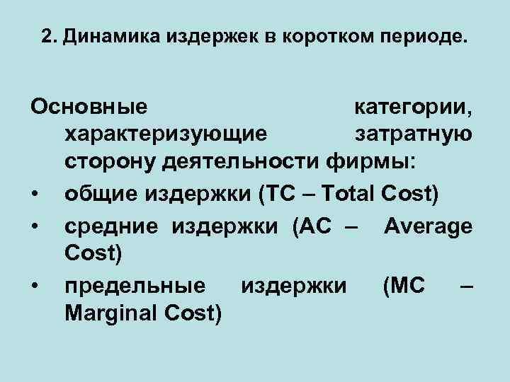 2. Динамика издержек в коротком периоде. Основные категории, характеризующие затратную сторону деятельности фирмы: •