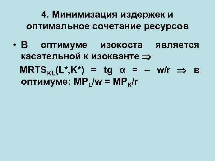 4. Минимизация издержек и оптимальное сочетание ресурсов • В оптимуме изокоста является касательной к