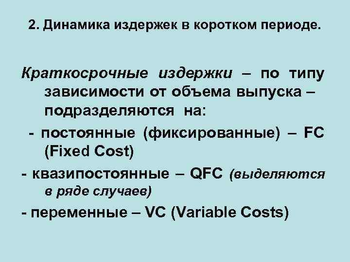 2. Динамика издержек в коротком периоде. Краткосрочные издержки – по типу зависимости от объема