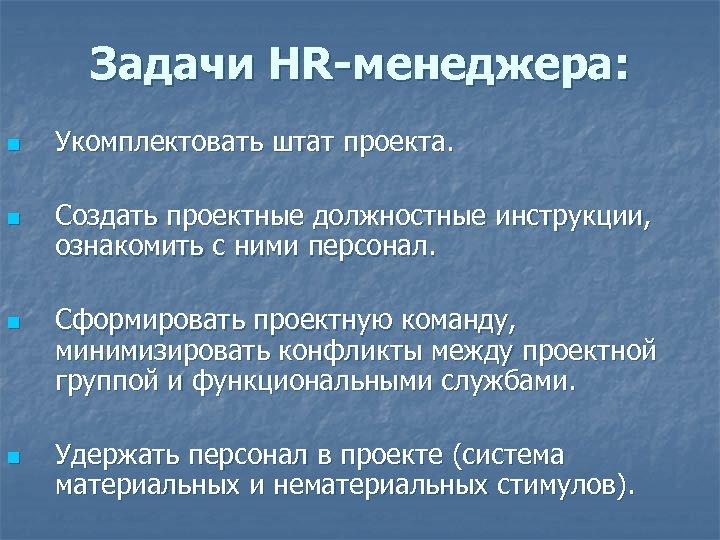 Задачи HR-менеджера: n n Укомплектовать штат проекта. Создать проектные должностные инструкции, ознакомить с ними
