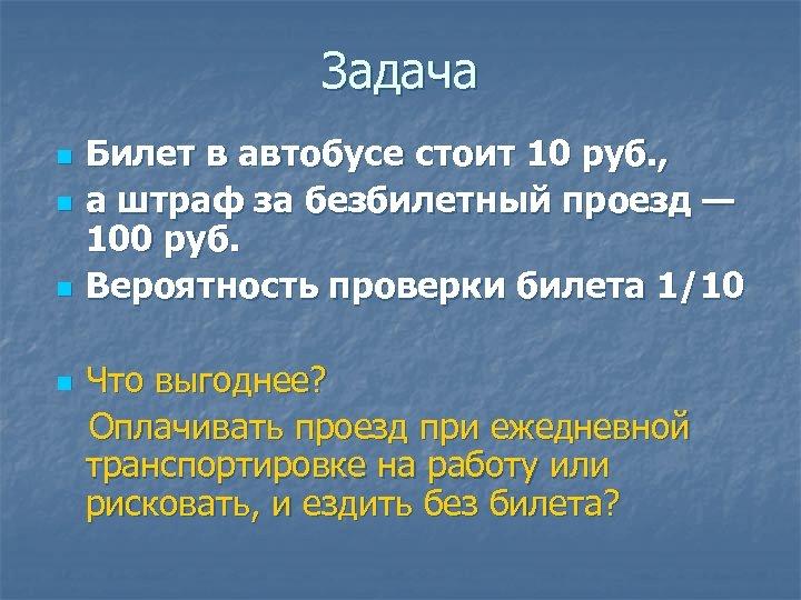 Задача n n n Билет в автобусе стоит 10 руб. , а штраф за