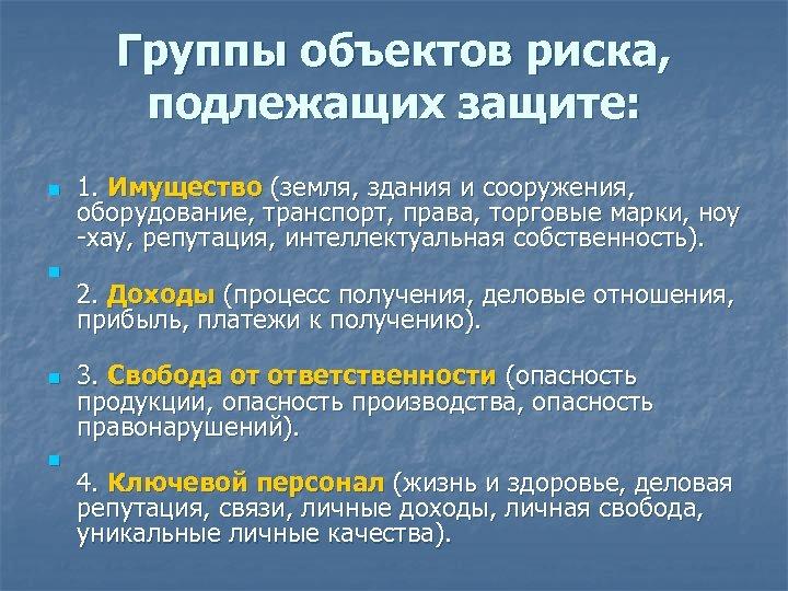 Группы объектов риска, подлежащих защите: n n 1. Имущество (земля, здания и сооружения, оборудование,