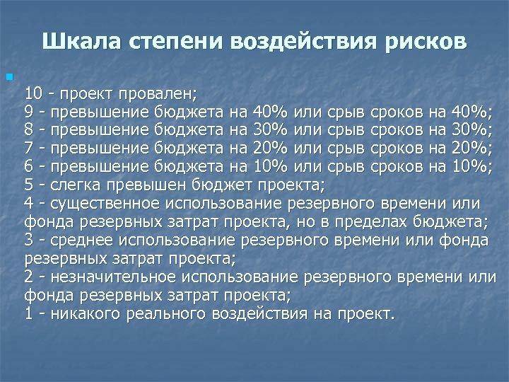 Шкала степени воздействия рисков n 10 - проект провален; 9 - превышение бюджета на