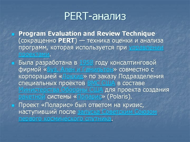 PERT-анализ n n n Program Evaluation and Review Technique (сокращенно PERT) — техника оценки