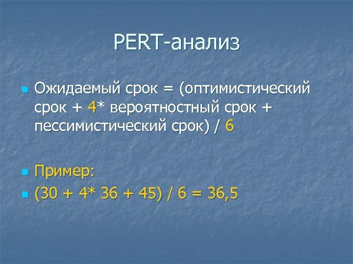 PERT-анализ n n n Ожидаемый срок = (оптимистический срок + 4* вероятностный срок +