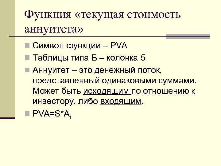 Функция «текущая стоимость аннуитета» n Символ функции – PVA n Таблицы типа Б –