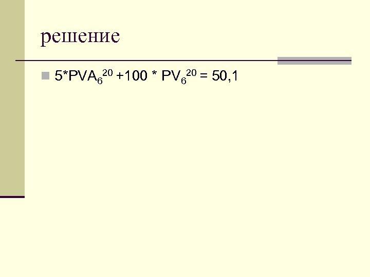 решение n 5*PVA 620 +100 * PV 620 = 50, 1